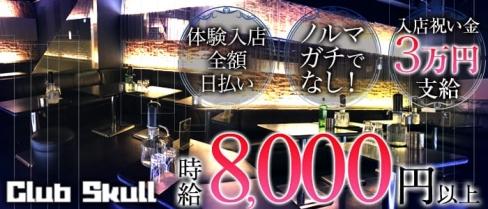 club Skull(スカル)【公式求人情報】(千葉キャバクラ)の求人・バイト・体験入店情報