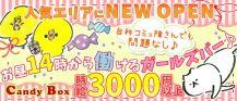 Candy Box(キャンディーボックス)【公式求人情報】 バナー