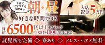 【朝・昼】CLUB 令(レイ)【公式求人・体入情報】 バナー