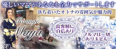Rounge Maya(マヤ)【公式求人情報】(蕨スナック)の求人・バイト・体験入店情報