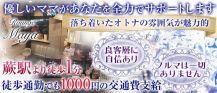 Rounge Maya(マヤ)【公式求人情報】 バナー