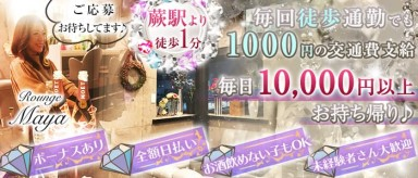 Rounge Maya(マヤ)【公式求人情報】(西川口スナック)の求人・バイト・体験入店情報