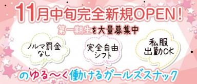 Girl's Snack OZ(オズ)【公式求人情報】(荻窪スナック)の求人・バイト・体験入店情報