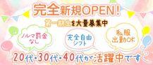 Girl's Snack OZ(オズ)【公式求人情報】 バナー