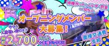Girl's bar Fairy Toy(フェアリートイ)【公式求人情報】 バナー