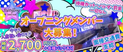 Girl's bar Fairy Toy(フェアリートイ)【公式求人情報】(錦糸町ガールズバー)の求人・バイト・体験入店情報