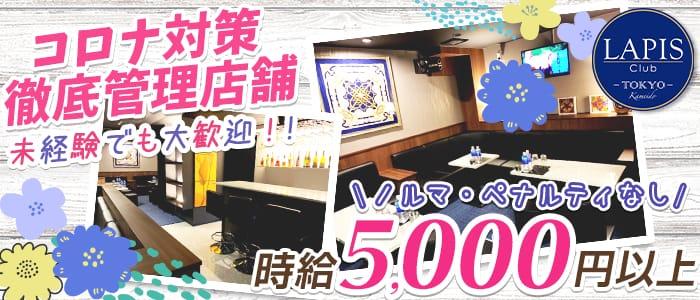 club LAPIS(ラピス)【公式求人・体入情報】 錦糸町キャバクラ バナー