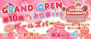 GirlsBar Strawberry(ストロベリー)【公式求人情報】(池袋ガールズバー求人)