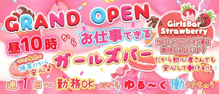 GirlsBar Strawberry(ストロベリー)【公式求人情報】 バナー