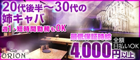 CLUB ORION(オリオン)【公式求人情報】(町田姉キャバ・半熟キャバ)の求人・バイト・体験入店情報