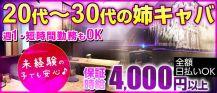 CLUB ORION(オリオン)【公式求人情報】 バナー