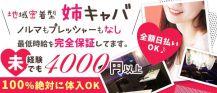 【姉キャバ】CLUB ORION(オリオン)【公式求人情報】 バナー