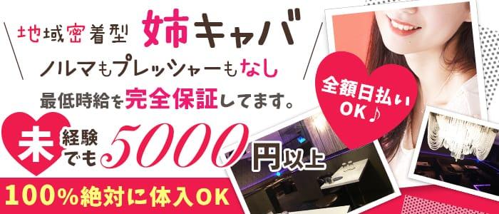 【姉キャバ】CLUB ORION(オリオン) 町田キャバクラ バナー
