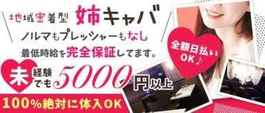 【姉キャバ】CLUB ORION(オリオン)【公式求人情報】(町田キャバクラ)の求人・バイト・体験入店情報