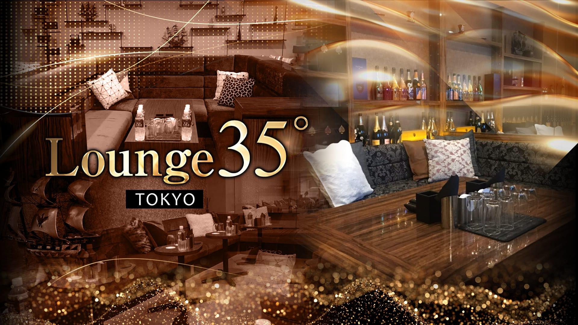 Lounge 35° Tokyo【先着応募特典】(ラウンジサンジュウゴドトウキョウ)【公式】 調布キャバクラ TOP画像