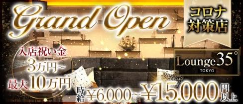 Lounge 35° Tokyo(ラウンジサンジュウゴドトウキョウ)【公式求人情報】(調布キャバクラ)の求人・バイト・体験入店情報