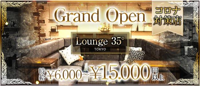 Lounge 35° Tokyo【先着応募特典】(ラウンジサンジュウゴドトウキョウ)【公式】 調布キャバクラ バナー
