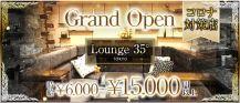 Lounge 35° Tokyo(ラウンジサンジュウゴドトウキョウ)【公式】 バナー