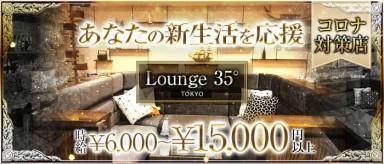 Lounge 35° Tokyo(ラウンジサンジュウゴドトウキョウ)【公式】(調布キャバクラ)の求人・バイト・体験入店情報