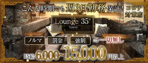 Lounge 35° Tokyo(ラウンジサンジュウゴドトウキョウ)【公式】(調布キャバクラ)の求人・体験入店情報