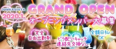 Girl's Bar JUNKASISTA(ジャンカジスタ)【公式求人情報】(新橋ガールズバー)の求人・バイト・体験入店情報