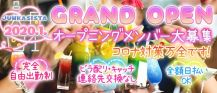 Girl's Bar JUNKASISTA(ジャンカジスタ)【公式求人情報】 バナー