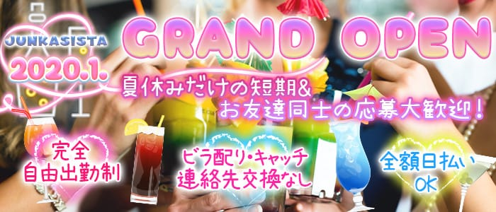 Girl's Bar JUNKASISTA(ジャンカジスタ) 新橋ガールズバー バナー