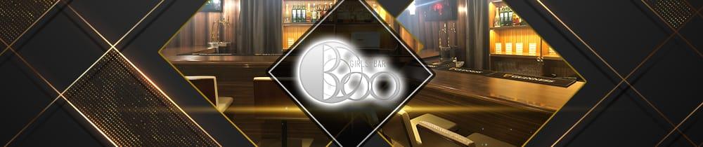Girl's bar Boo  関内ガールズバー TOP画像
