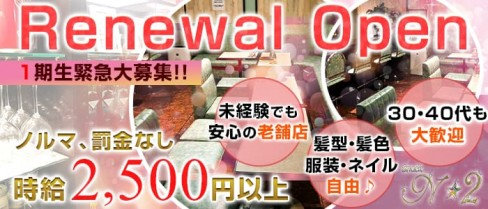 Snack N☆2(エヌツー)【公式求人情報】(新潟スナック)の求人・体験入店情報