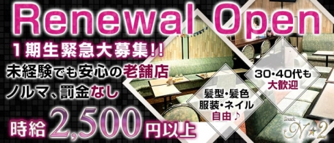 Snack N☆2(エヌツー)【公式求人情報】(新潟スナック)の求人・バイト・体験入店情報