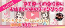 Girl's Bar ハニーラビット【公式求人情報】 バナー