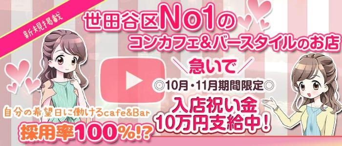 【桜上水コンカフェ】cafe&Bar ハニーラビット 歌舞伎町ガールズバー バナー