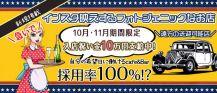 【桜上水コンカフェ】cafe&Bar ハニーラビット【公式求人情報】 バナー