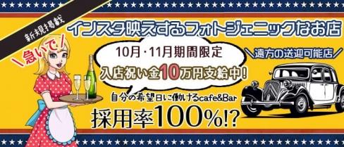 【桜上水コンカフェ】cafe&Bar ハニーラビット【公式求人情報】(新宿ガールズバー)の求人・体験入店情報