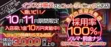 【京王線桜上水駅】カフェ&バー ハニーラビット【公式求人・体入情報】 バナー