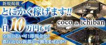 coco de ichiban (ココデイチバン)【公式求人情報】 バナー