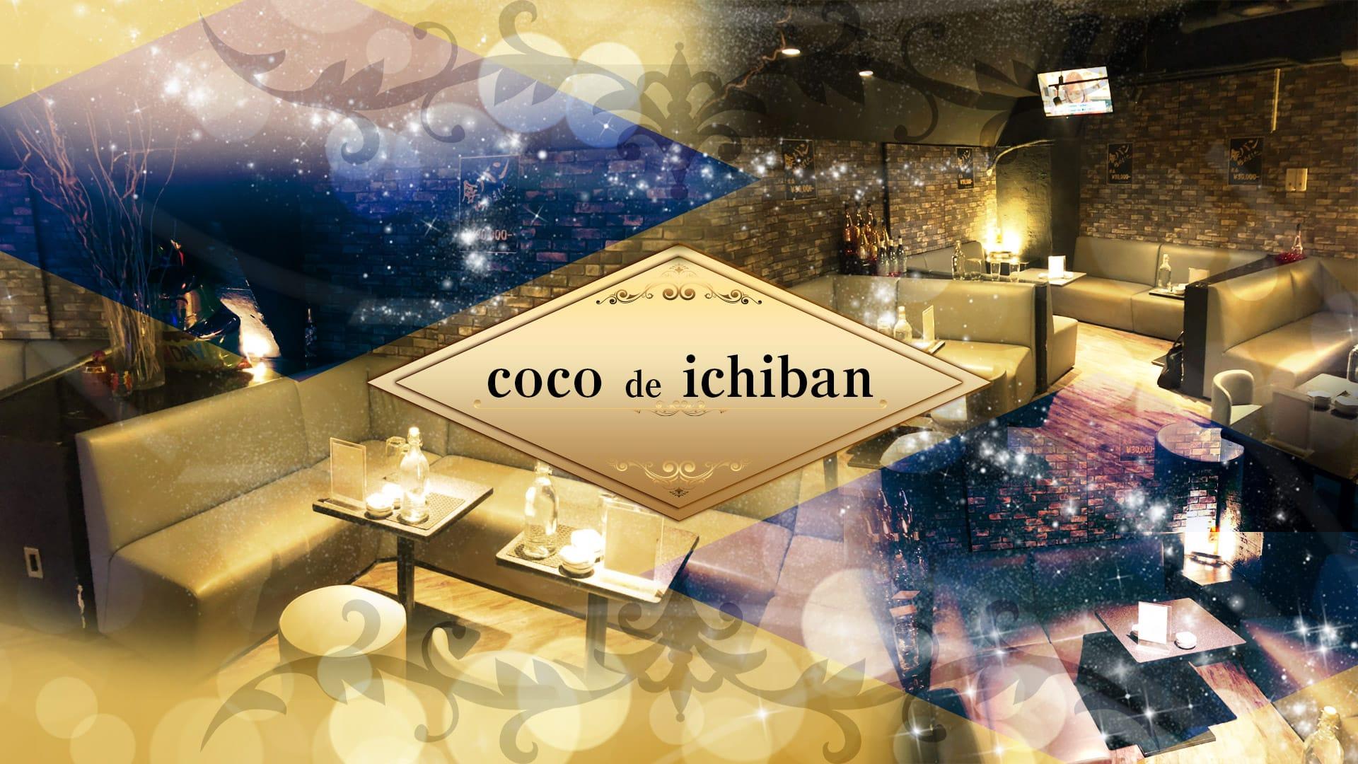 【西新宿】coco de ichiban (ココデイチバン) 新宿キャバクラ TOP画像