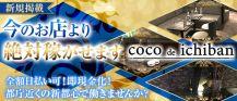 【西新宿】coco de ichiban (ココデイチバン)【公式求人情報】 バナー