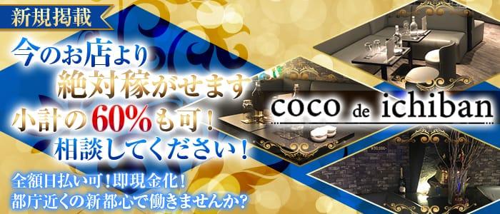 【西新宿】coco de ichiban (ココデイチバン) 新宿キャバクラ バナー