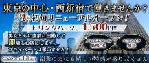 【西新宿】coco de ichiban (ココデイチバン)【公式求人・体入情報】 バナー