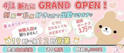 【亀有】Girl's Bar K(ケー)【公式求人・体入情報】(上野ガールズバー)の求人・バイト・体験入店情報
