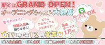 【亀有】Girl's Bar K(ケー)【公式求人・体入情報】 バナー