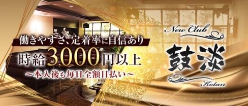 New Club 鼓淡(コタン)【公式求人情報】(佐賀ニュークラブ)の求人・バイト・体験入店情報