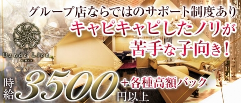 Dande Lion HIMEJI (ダンデライオン)【公式求人情報】(姫路ニュークラブ)の求人・バイト・体験入店情報
