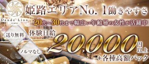 姫路 ダンデライオン(Dande Lion HIMEJI)【公式求人情報】(姫路ニュークラブ)の求人・バイト・体験入店情報