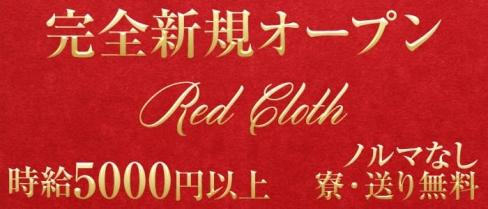 【京橋】Red Cloth(レッドクロス)【公式求人情報】(梅田キャバクラ)の求人・体験入店情報