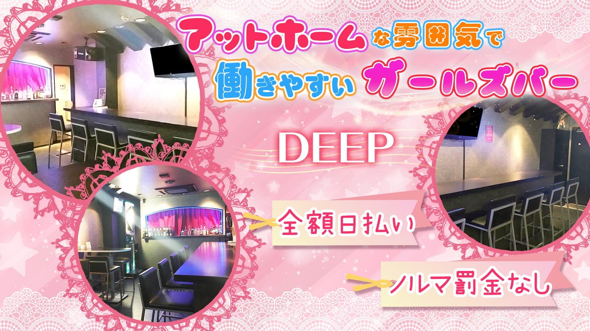 【天満】DEEP (ディープ)【公式求人・体入情報】 梅田ガールズバー TOP画像
