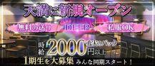 【天満】DEEP (ディープ)【公式求人・体入情報】 バナー