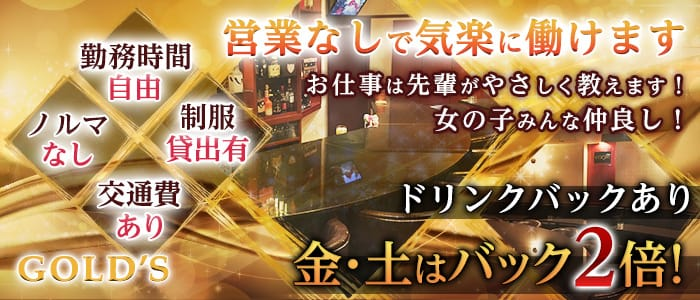 GOLD'S【公式求人・体入情報】 佐世保中央スナック バナー