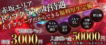 GIRL'S BAR Canan 赤坂店(カナン)【公式求人・体入情報】 バナー